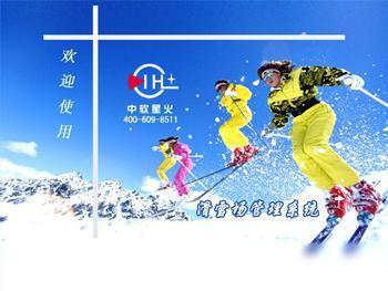 滑雪场管理系统